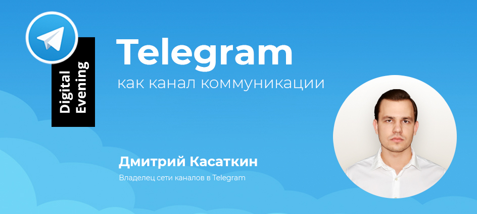 Анонс Digital Evening / 004, на котором спикер Дмитрий Касаткин расскажет о мессенджере Telegram
